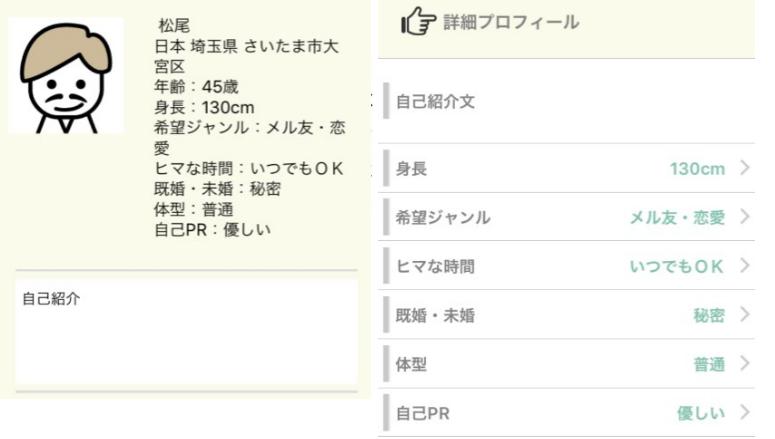 coco - ひみつの友達・恋人・出会い探しのチャットsnsアプリでid交換に即会い!会員登録