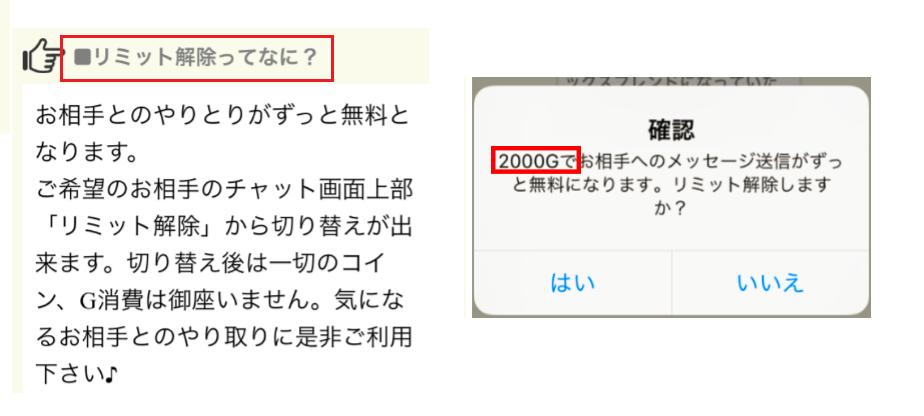 coco - ひみつの友達・恋人・出会い探しのチャットsnsアプリでid交換に即会い!料金