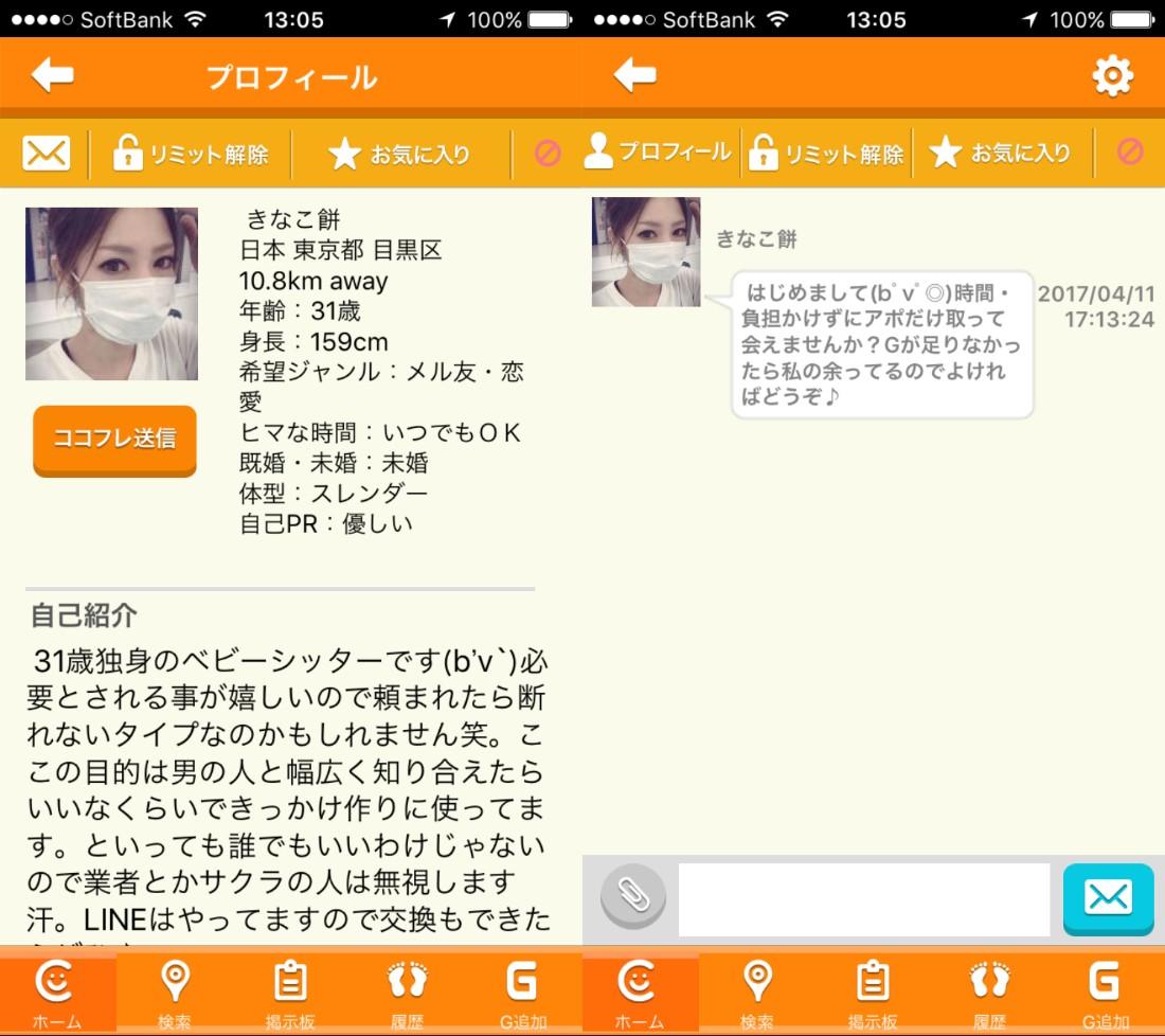 coco - ひみつの友達・恋人・出会い探しのチャットsnsアプリでid交換に即会い!サクラ