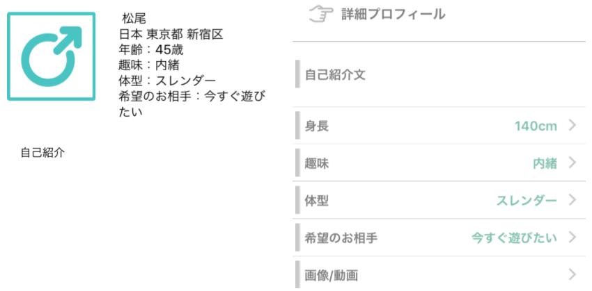 【HMU】ヒットミーアップ会員登録