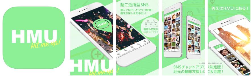 【HMU】ヒットミーアップ