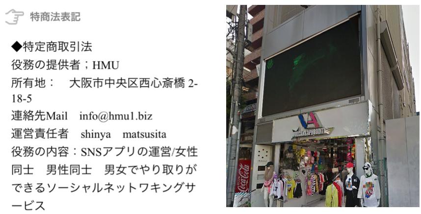 【HMU】ヒットミーアップ運営