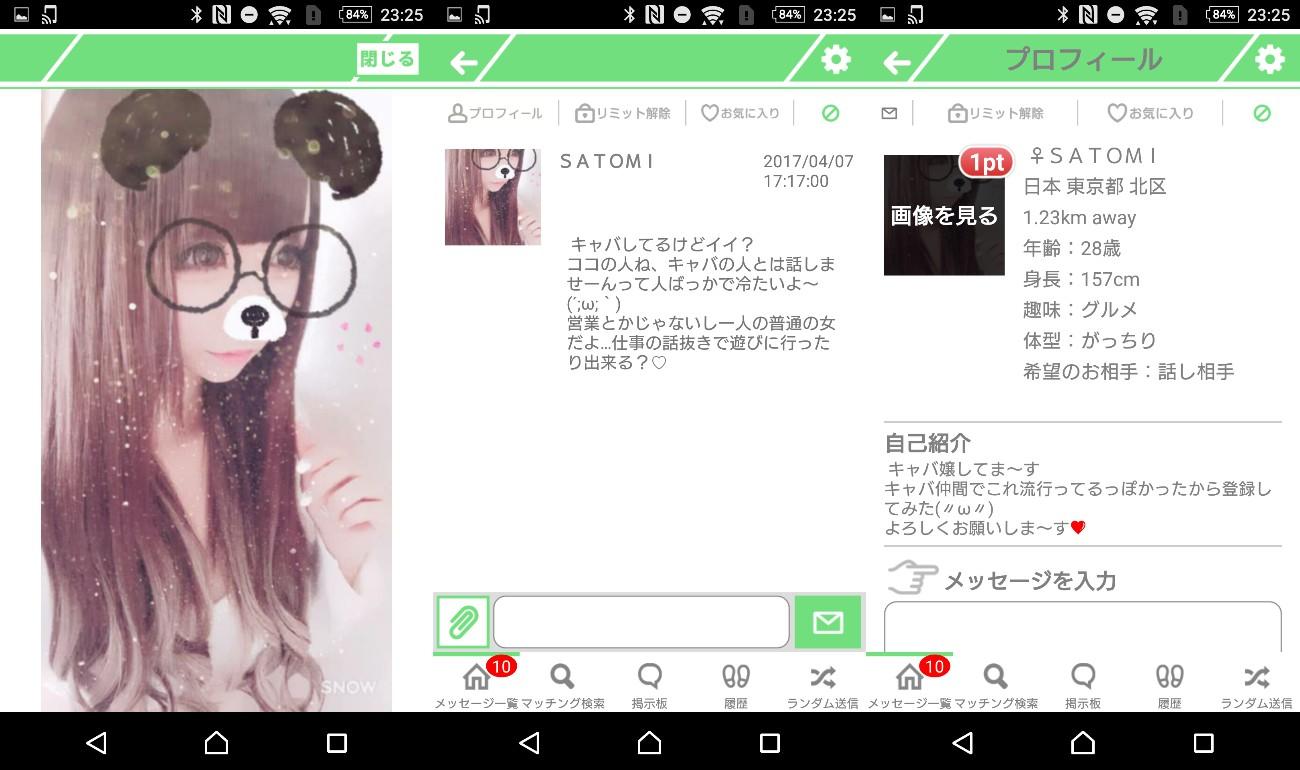 【HMU】ヒットミーアップサクラ