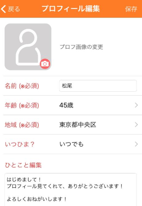 悪徳出会い系アプリ「キラキラトーク」会員登録
