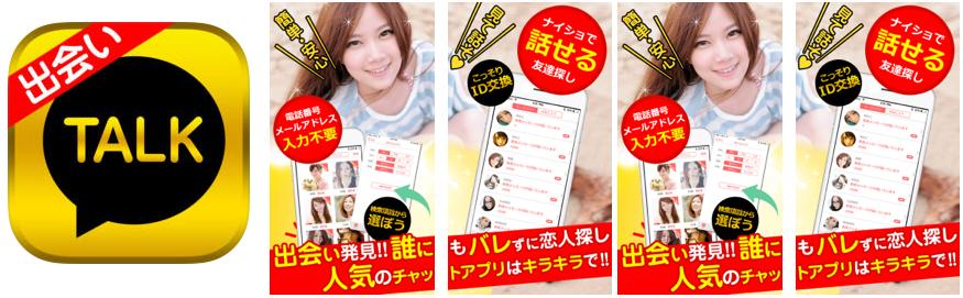 悪徳出会い系アプリ「キラキラトーク」