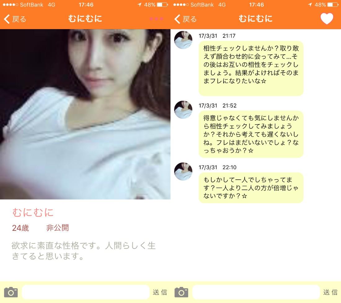 悪徳出会い系アプリ「キラキラトーク」サクラ