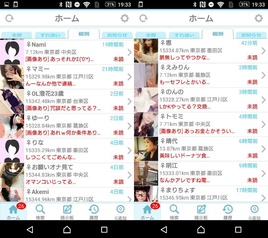 LICO -無料登録の出会系アプリ-サクラ
