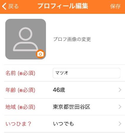 出会い系アプリのみんなの恋チャット会員登録