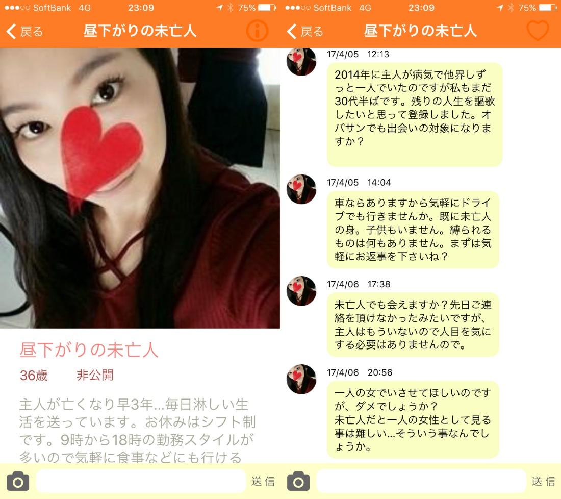 出会い系アプリのみんなの恋チャットサクラ