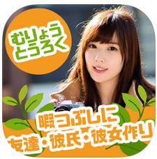 登録無料チャットトーク出会い系アプリ「即会い!タダチャット」