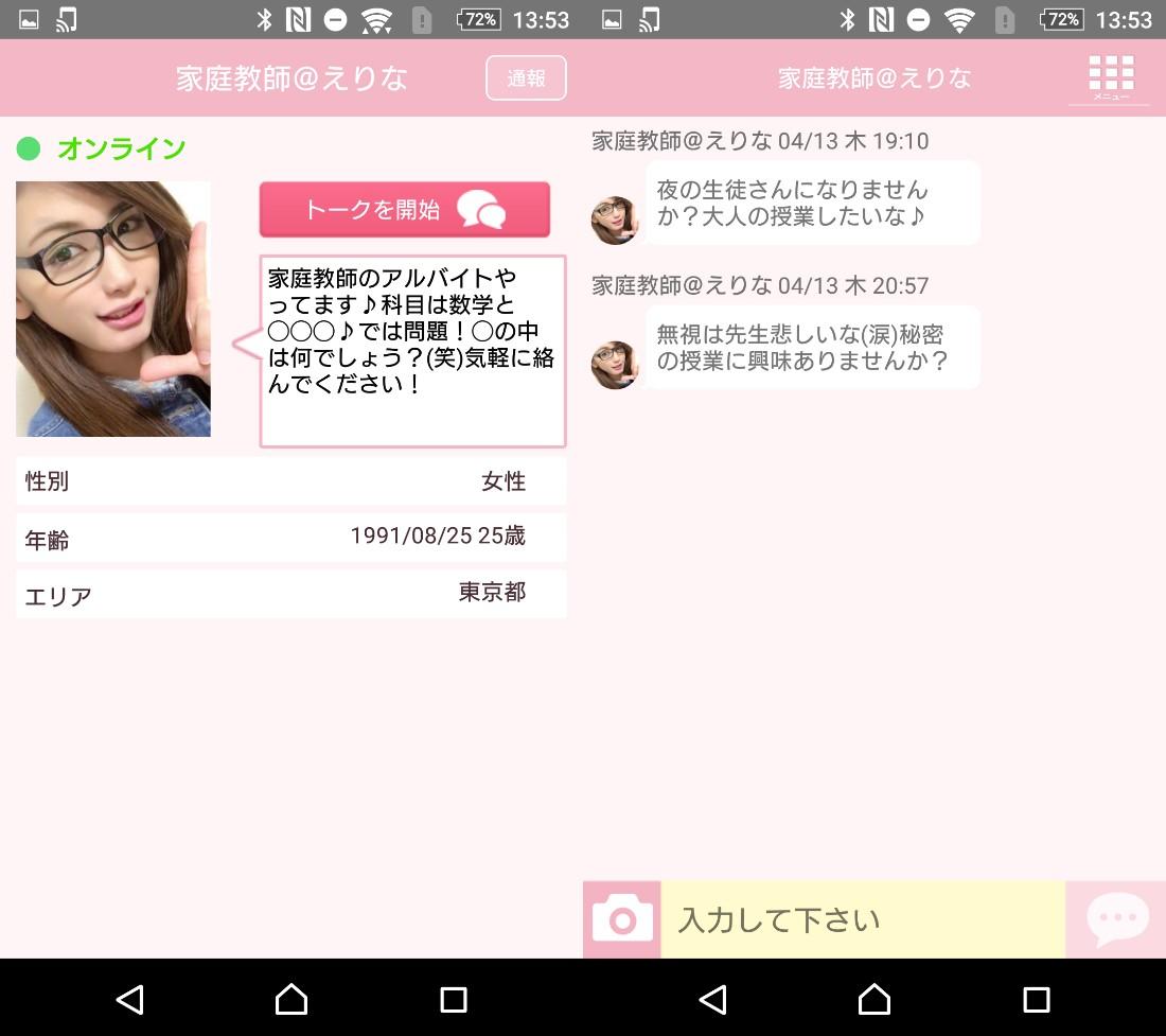 登録無料で恋人友達を即ナビ!簡単SNSチャットアプリサクラ
