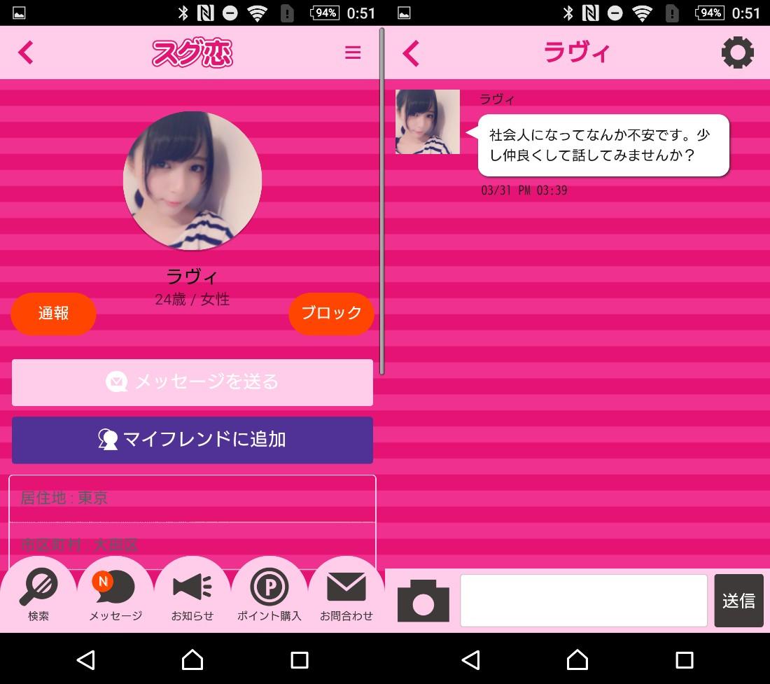すぐに始まる恋愛トークアプリ【スグ恋】サクラ