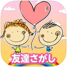 悪徳出会い系アプリ「友達さがし」