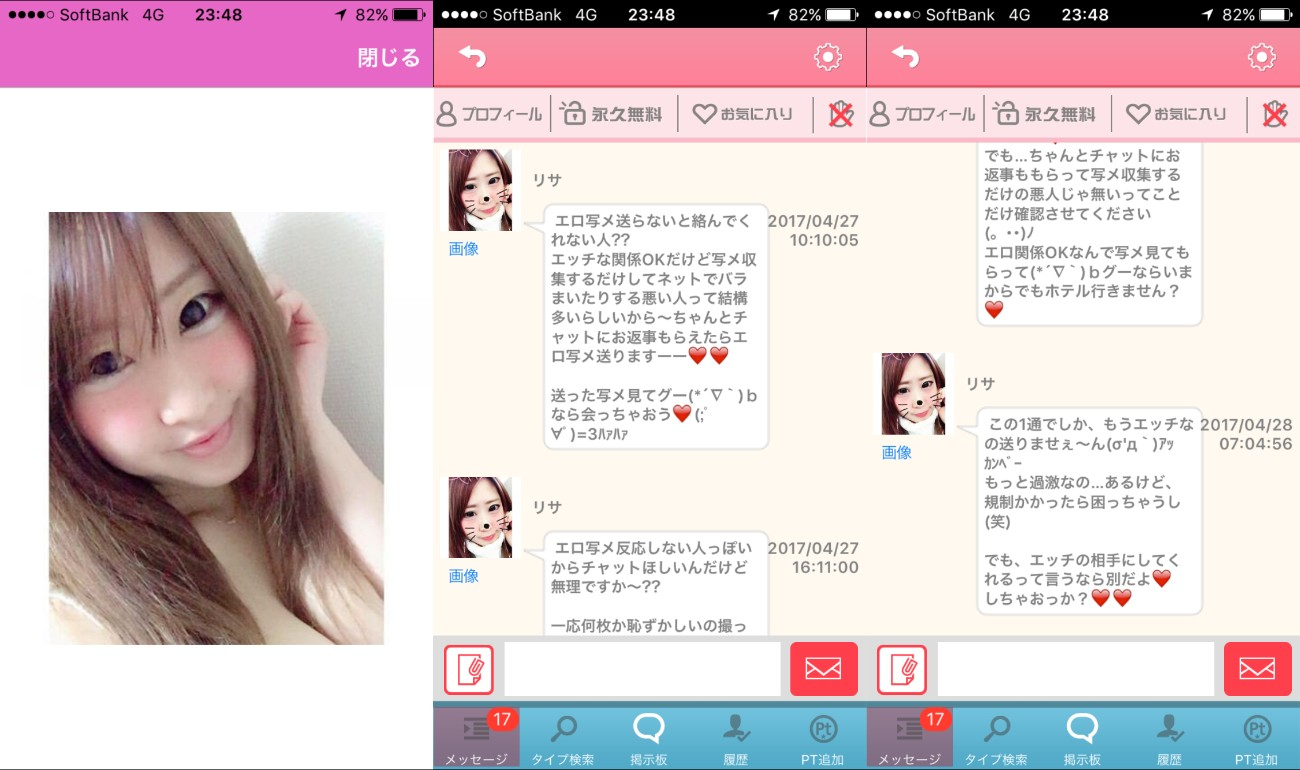 悪徳出会い系アプリ「友達さがし」サクラ