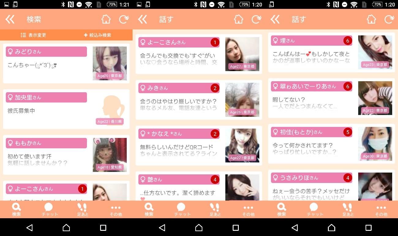 登録無料のチャットトークアプリ「VR」恋人・友達探しで人気サクラ