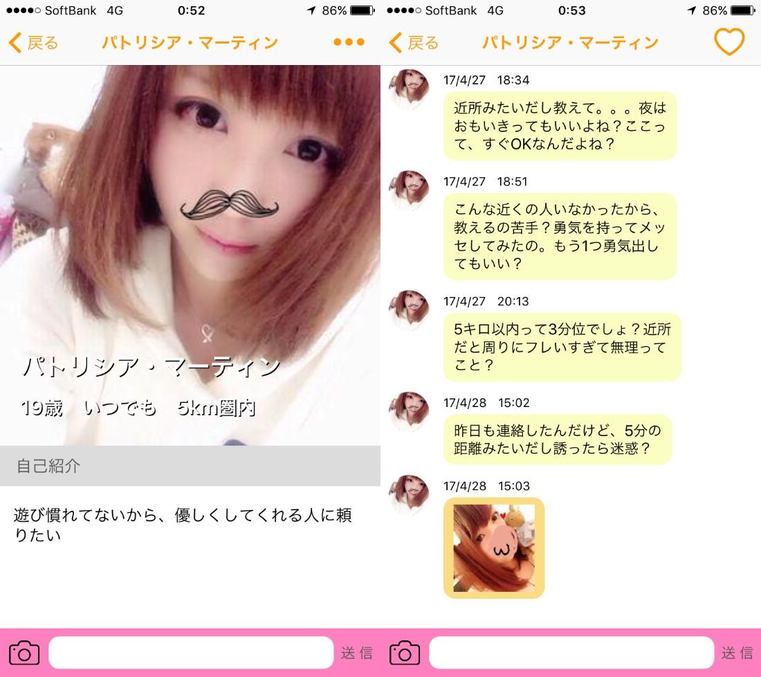 悪質出会い系アプリ「夜フレンド」サクラ