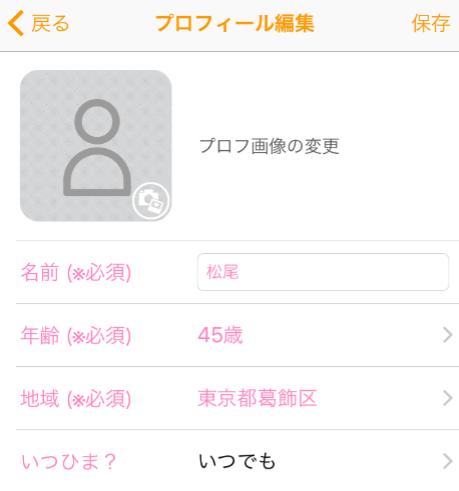 悪質出会い系アプリ「夜フレンド」会員登録