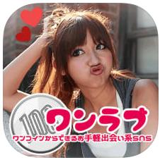 トークと出会いが楽しめる!ワンコイン ~ おとな向けチャット無料アプリ