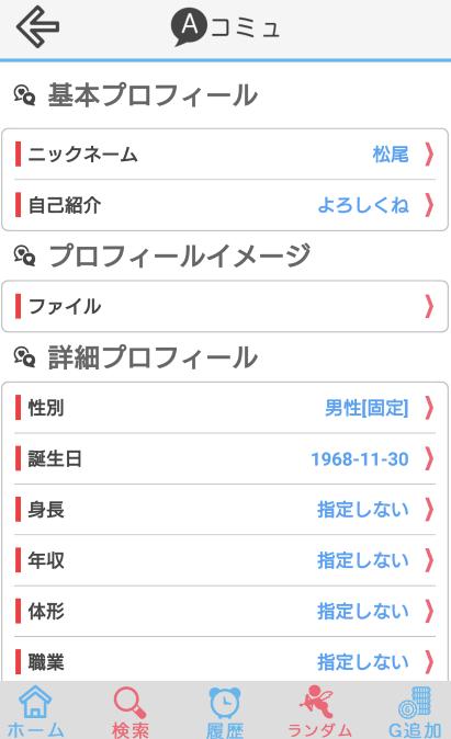 アプリでのコミュニティー相手を探すならココ『Aコミュ』!!会員登録