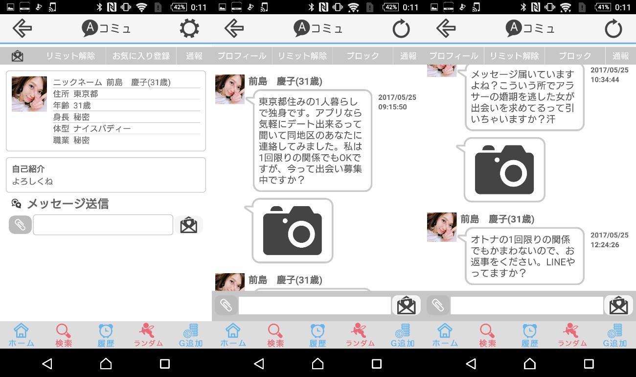 アプリでのコミュニティー相手を探すならココ『Aコミュ』!!サクラ