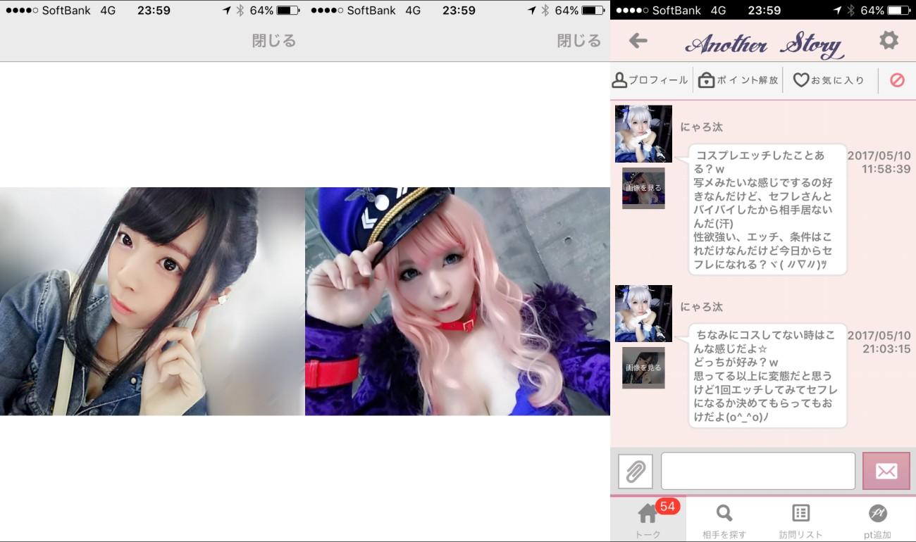 運命の出会い・婚活マッチングアプリ - another story -サクラ