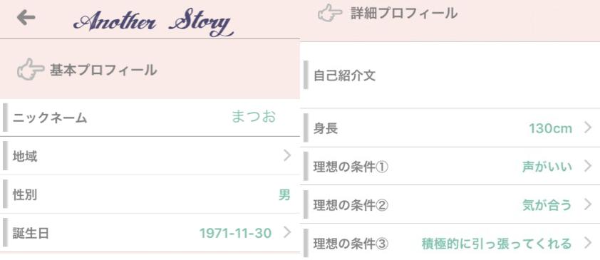 運命の出会い・婚活マッチングアプリ - another story -会員登録