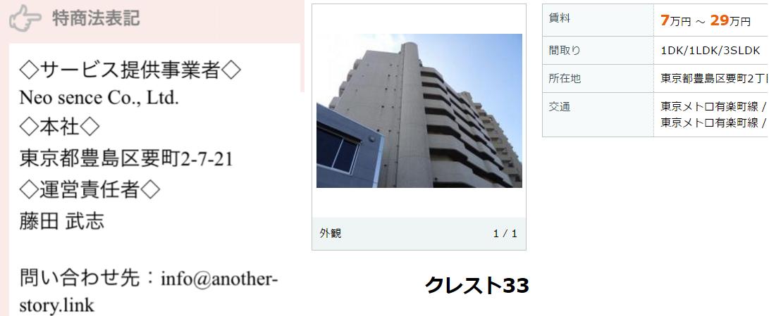 運命の出会い・婚活マッチングアプリ - another story -運営