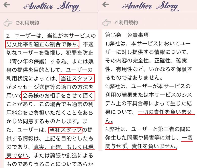 運命の出会い・婚活マッチングアプリ - another story -利用規約