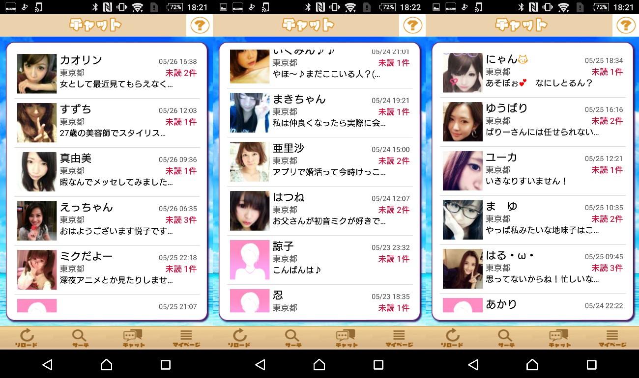 チャコム-人気のチャットSNSアプリ 趣味の友達探しサクラ