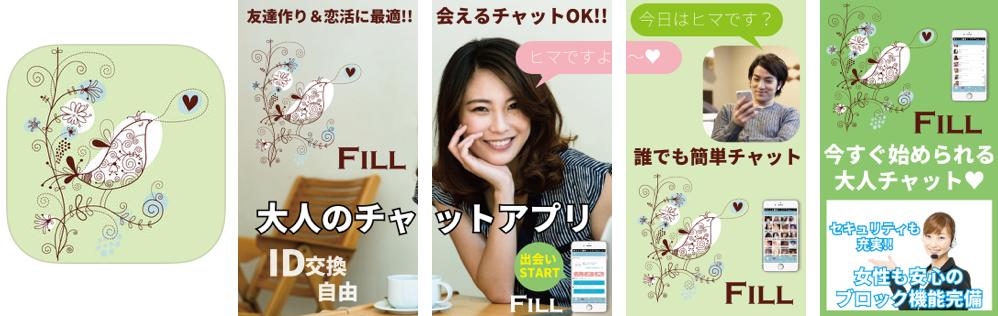 出会い系チャットアプリの恋活フィル