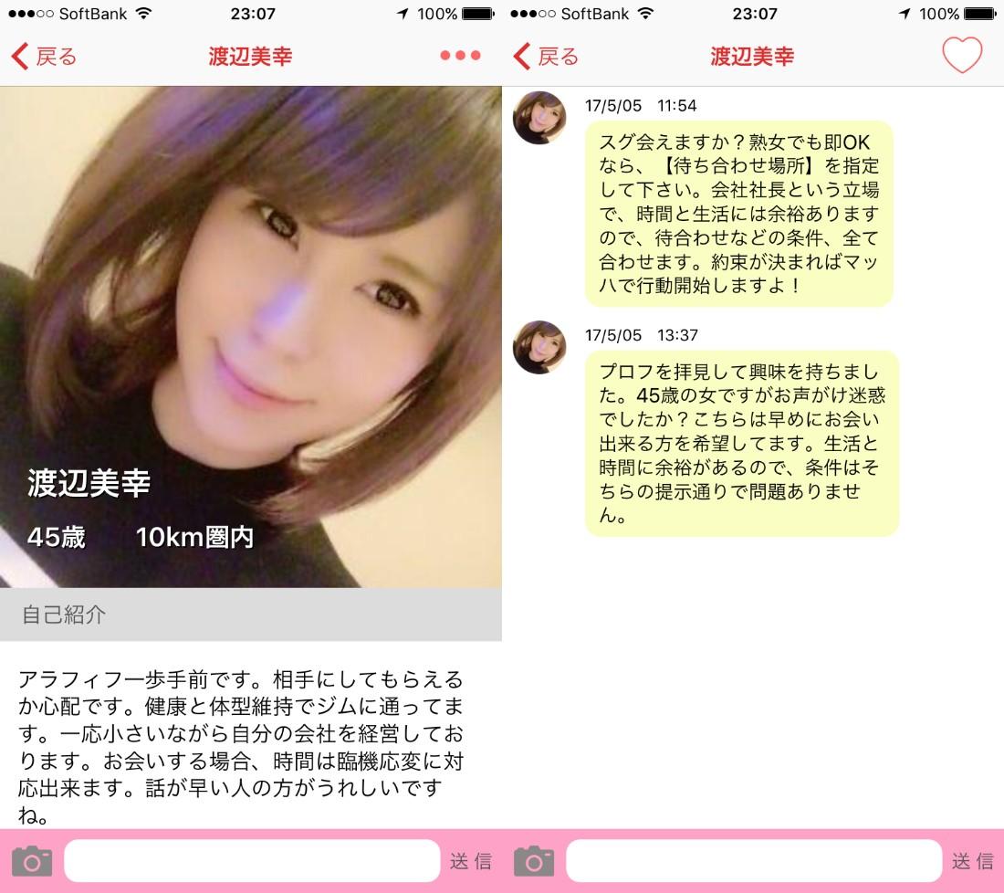 悪質出会い系アプリ「ひみつのフレンド」サクラ