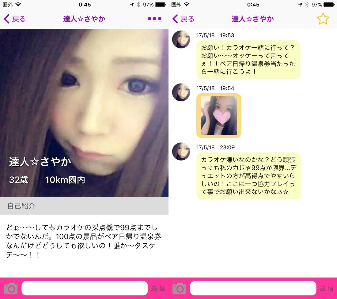 悪徳出会い系アプリ「ひみつトーク」サクラ