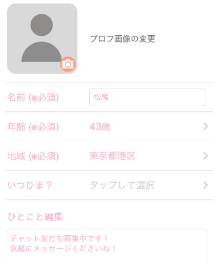 悪質出会い系アプリ「ひみつのフレンド」会員登録
