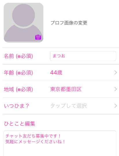悪徳出会い系アプリ「ひみつトーク」会員登録