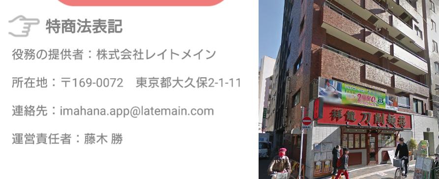 悪徳出会い系アプリ「イマハナ」運営