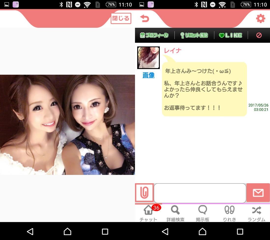 悪徳出会い系アプリ「イマハナ」サクラ