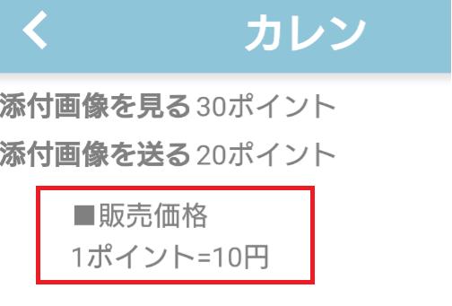 恋活チャットトーク出会系カレン 登録無料ご近所さん探しアプリ料金