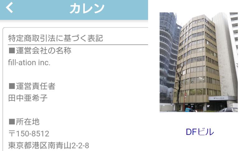 恋活チャットトーク出会系カレン 登録無料ご近所さん探しアプリ運営