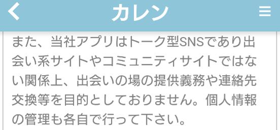 恋活チャットトーク出会系カレン 登録無料ご近所さん探しアプリ利用規約