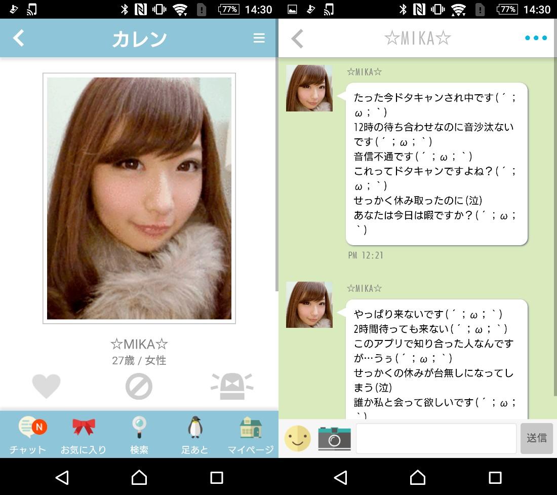 恋活チャットトーク出会系カレン 登録無料ご近所さん探しアプリサクラ