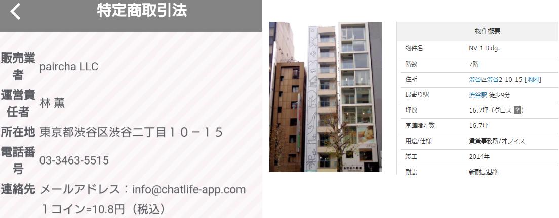 出会系アプリのこいレポ 掲示板とチャットの出会いアプリ運営