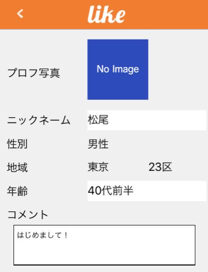 出会いのlike -ご近所検索大人掲示板 最新チャットsnsツール-会員登録