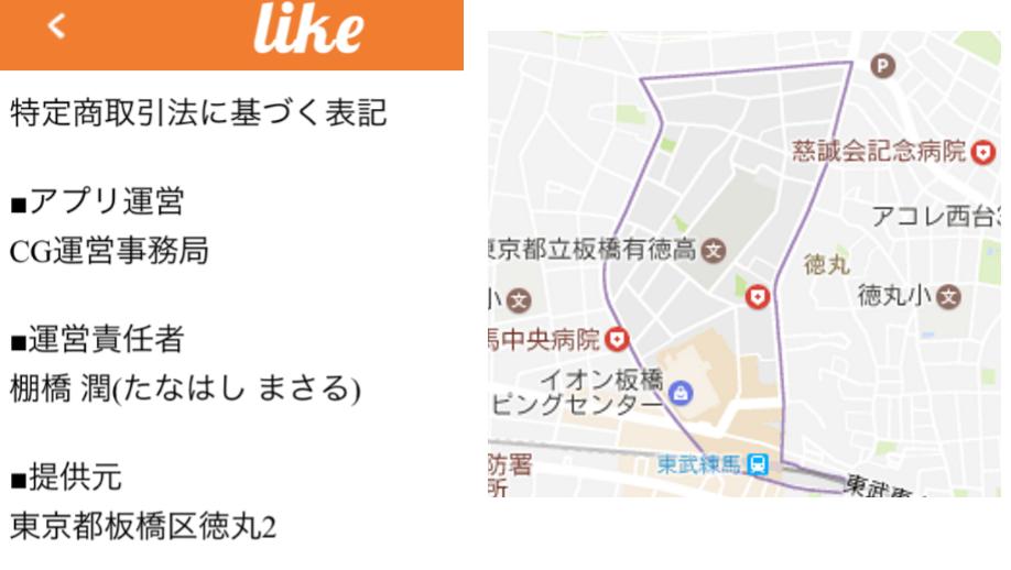 出会いのlike -ご近所検索大人掲示板 最新チャットsnsツール-運営