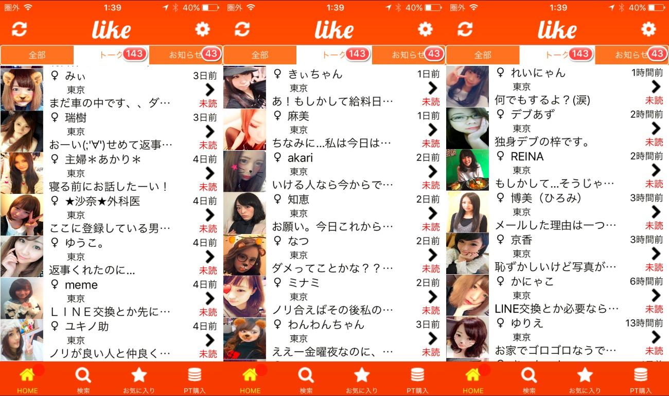 出会いのlike -ご近所検索大人掲示板 最新チャットsnsツール-サクラ
