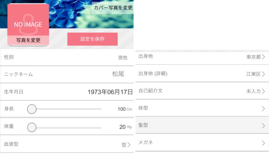 完全無料であい系アプリ『ラブトモフリー0円』永久無料ちゃっと会員登録
