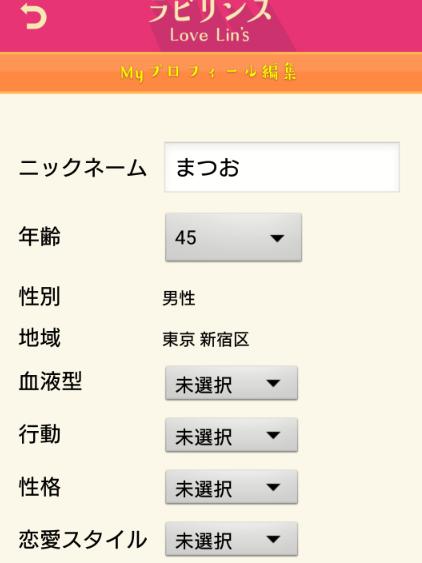 悪徳出会い系アプリラビリンス - Love Lin's会員登録