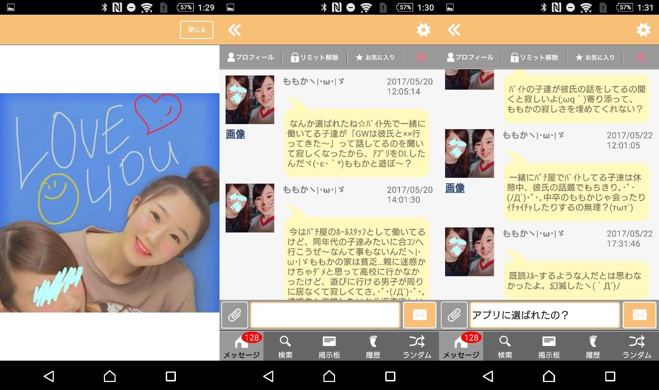 会えるアプリ、爆誕!今から■メルル■で新しい恋を見つけよう☆サクラ