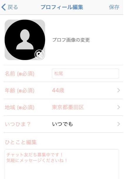 悪徳出会い系アプリ「大人のマッチング」会員登録