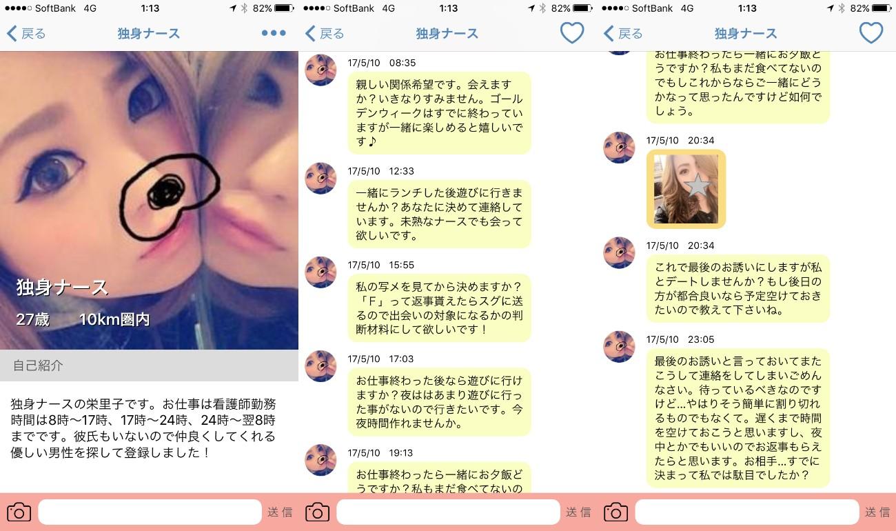 悪徳出会い系アプリ「大人のマッチング」サクラ