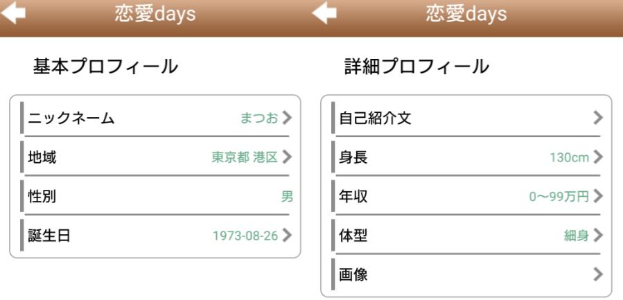 毎日が楽しくなる恋愛アプリ「恋愛days」会員登録